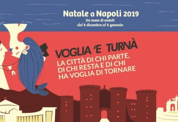 ナポリのクリスマス2019